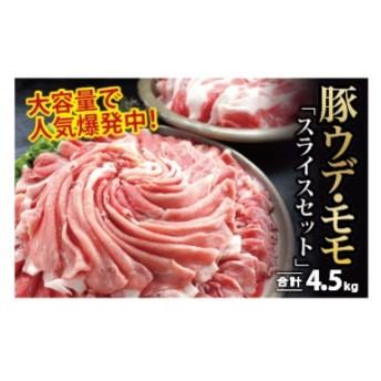 【11月配送分】豚ウデ肉・豚モモ肉スライスセット4.5㎏(都農町加工品)