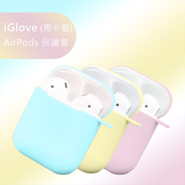 WiWU | iGlove AirPods 矽膠保護套三件組(三色任選)