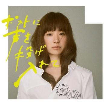 YUKI/ポストに声を投げ入れて 初回生産限定盤 【CD】