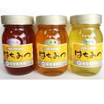 【安士養蜂園】国産自家採集はちみつ3種詰め合わせ(計1800g)