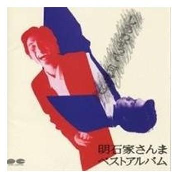 明石家さんま/しあわせって何だっけ 【CD】