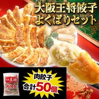 【ネット限定】大阪王将よくばり餃子セット 50個