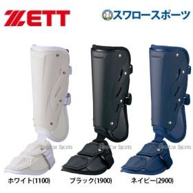 ゼット ZETT 防具 レッグガード 打者用 左打者用 BLL2081R 野球部 野球用品 スワロースポーツ