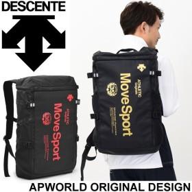 バックパック リュックサック バッグ オリジナル デサント DESCENTE MoveSport スクエア 30L メンズ レディース スポーツ  旅行 合宿 部活 通勤 通学/DMANJA04DT