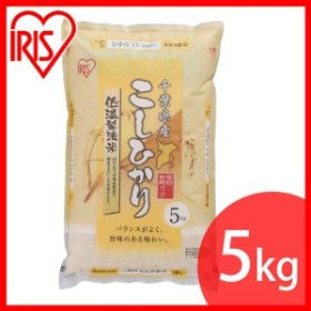 米 お米 コシヒカリ 5kg 千葉県産コシヒカリ 5キロ 30年度産 低温製法米 生鮮米 密封新鮮パック ご飯 ごはん うるち米 精米 精白米 白米