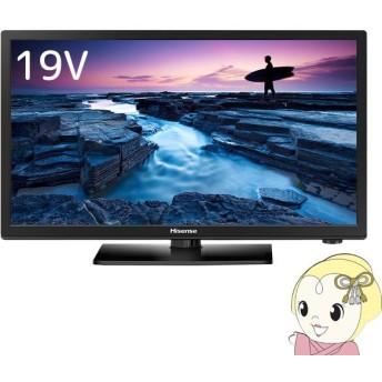 在庫限り 【メーカー再生品・3ヶ月保証】 19A50 ハイセンス 19V型 ハイビジョン LED液晶テレビ