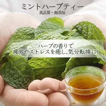 台湾 高品質ミントティー 50g 茶っ葉を丸ごと使用! ミントティー