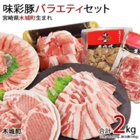 kn <宮崎プレミアム和豚味彩バラエティセット 1.5kg>2か月以内に順次出荷