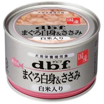 犬 ウェット 缶 国産 デビフ まぐろ白身&ささみ 白米入り 150g マグロ 魚