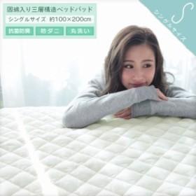 ウォッシャブルベッドパッド シングルサイズ 抗菌防臭防ダニ 洗えるベッドパット A042