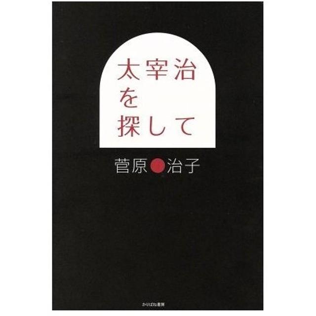 太宰治を探して/菅原治子(著者)