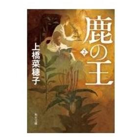 鹿の王 2 角川文庫 / 上橋菜穂子 ウエハシナホコ  〔文庫〕