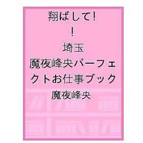 翔ばして!埼玉 魔夜峰央パーフェクトお仕事ブック / 魔夜峰央