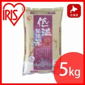 新米 令和元年産 お米 ゆめぴりか 5kg 北海道産ゆめぴりか 5キロ 美味しい 低温製法米 生鮮米 一等米100% ご飯 ごはん うるち米 精米 精