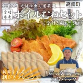 oz <老舗仕出し屋厳選宮崎県産鶏ボイルむねセット(朝びきフレッシュ)合計2.4~3kg>1か月以内に順次出荷