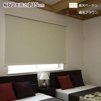 ロールスクリーン エクシヴ 遮光タイプ 幅60×高さ135cm