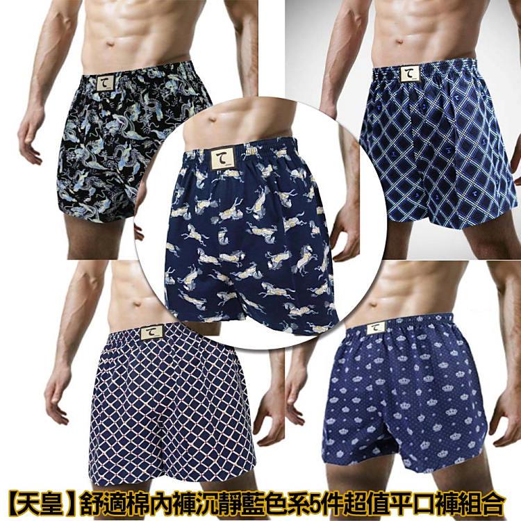 【天皇】舒適棉內褲沉靜藍色系5件超值平口褲組合(款式隨機出貨)
