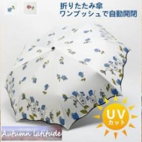 日傘 雨傘 晴雨兼用 完全遮光 遮熱 100% 軽量 レディース かわいい 自動開閉 折りたたみ傘 撥水 uvカット 丈夫