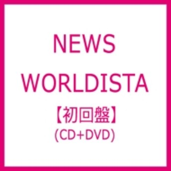NEWS/Worldista (+dvd)(Ltd)