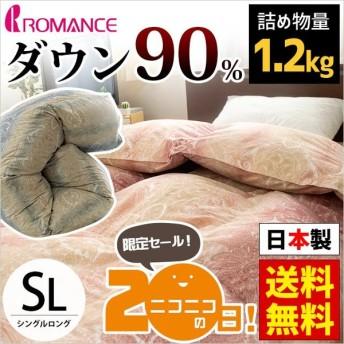 羽毛布団 シングル ダウン90% 増量1.2kg 日本製 羽毛掛け布団 ロマンス小杉