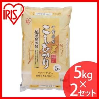 米 お米 コシヒカリ 10kg 千葉県産コシヒカリ 5kg×2袋 10キロ 30年度産 低温製法米 生鮮米 密封新鮮パック ご飯 ごはん うるち米 精米