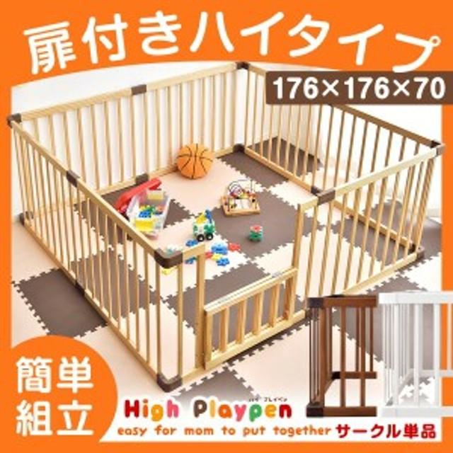 4efb893edc782b 扉付き ハイタイプ ベビーサークル 木製 8枚セット 高さ70cm ベビー サークル 赤ちゃん