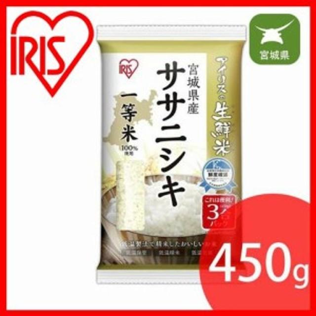 新米 令和元年産 アイリスの生鮮米 宮城県産ササニシキ 3合パック 450g アイリスオーヤマ
