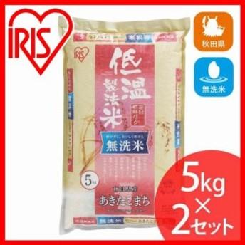 無洗米 お米 あきたこまち 10kg 秋田県産あきたこまち 5kg×2袋 10キロ 30年度産 低温製法米 生鮮米 一等米100% ご飯 ごはん うるち米 精