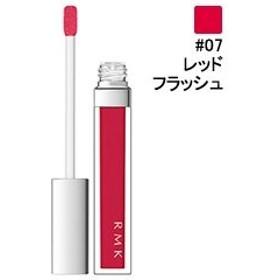 【RMK (ルミコ)】RMK カラーリップグロス #07 レッドフラッシュ 5.5g