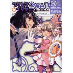 プリズマ☆イリヤ2wei! Fate/kaleid liner 5