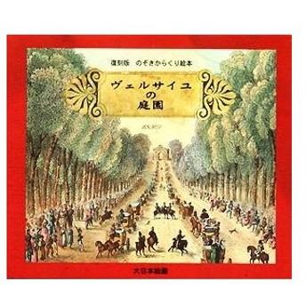復刻版 ヴェルサイユの庭園/芸術・芸能・エンタメ・アート(その他)