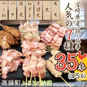 oz <宮崎県産鶏・豚串 人気7種類35本セット>1か月以内に順次出荷