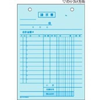 BS0301 直送 代引不可・他メーカー同梱不可 ヒサゴ 請求書【キャンセル不可】