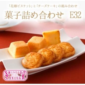 資生堂パーラー 菓子詰め合わせ E32 東京・銀座 お菓子 詰め合わせ スイーツ ギフト 内祝い お返し 手土産 ハロウィン