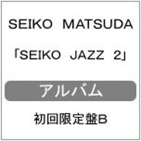 [枚数限定][限定盤]SEIKO JAZZ 2(初回限定盤B)/SEIKO MATSUDA[SHM-CD+DVD]【返品種別A】