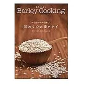 からだの中から美しく初めての大麦レシピ/石橋工業株式会社