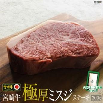 tf <宮崎牛極厚ミスジステーキ300g+塩>2019年10月末迄に順次出荷