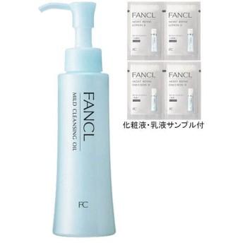 ファンケル マイルドクレンジングオイル 特別セット (化粧水+乳液サンプル付)