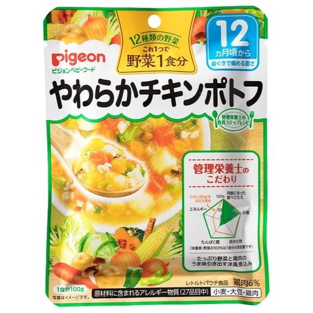 キッズ ベビー ピジョン 食育レシピ これ1つで野菜1食分 やわらかチキンポトフ 食品 ベビーフード・キッズフード 12ヵ月~フード (143)