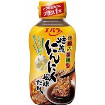 エバラ 焼肉応援団 焙煎にんにく風味だれ(230g3コセット)[たれ]