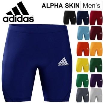 コンプレッション ハーフタイツ スパッツ メンズ アディダス adidas ALPHASKIN 当店別注カラー男性 インナーパンツ アルファスキン /DT6616【返品不可】