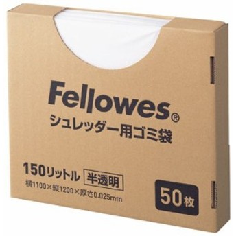 3604401 直送 代引不可 FELLOWES シュレッダー用ゴミ袋・150リットル 50枚入り (360【キャンセル不可】