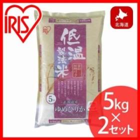 新米 令和元年産  お米 ゆめぴりか 10kg 北海道産ゆめぴりか 5kg×2袋 10キロ 低温製法米 生鮮米 一等米100% ご飯 ごはん うるち米 精米