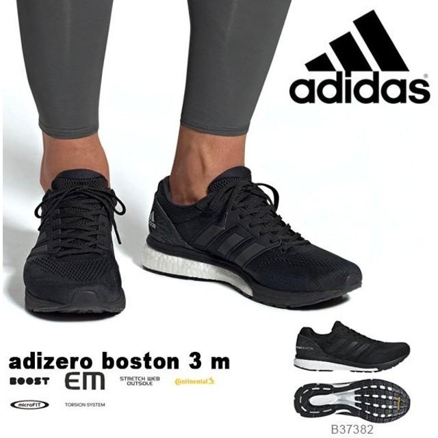 e5ba1405957c4 得割30 ランニングシューズ アディダス adidas adizero boston 3 m メンズ BOOST ブースト 中級者