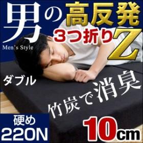 男の高反発 極厚 10cm 消臭 竹炭入り 220N 3つ折り 高反発 ダブル 超低ホル ベッドマット マットレス 高反発マット
