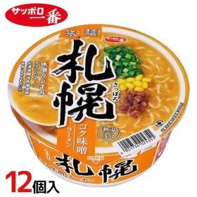 """サンヨー食品 サッポロ一番 旅麺 """"札幌味噌ラーメン"""" 12個入(1ケース)"""