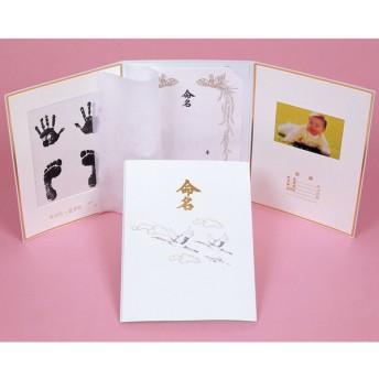 命名セット お祝いイベント メモリアル・パーティグッズ 命名・手形・足形グッズ・アルバム (74)
