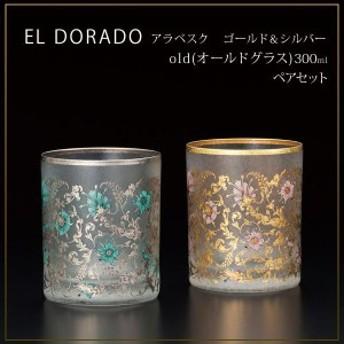 ペアオールドグラス オールドグラス ロックグラス おしゃれ デザイン