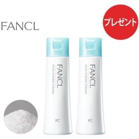 洗顔パウダー 2本 【ファンケル 公式】