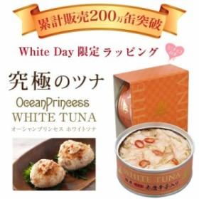国産赤唐辛子入りピリ辛 ツナ缶ラッピング 包装